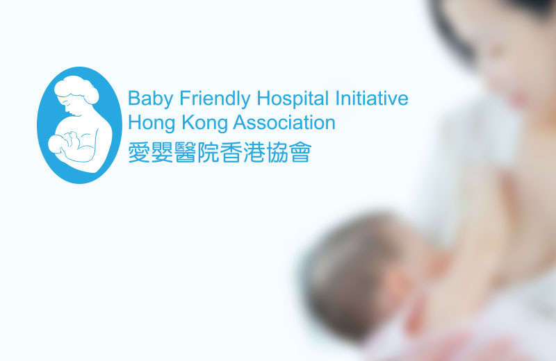 Unicef - Baby Friendly Hospital Initiative Hong Kong Association